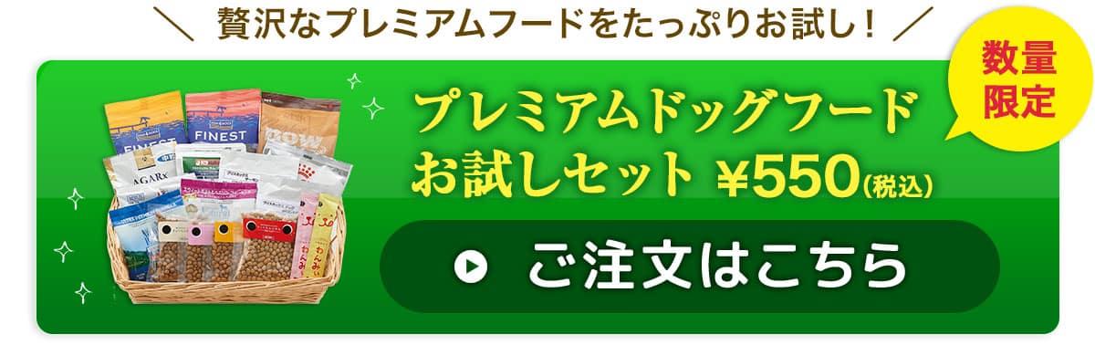 \贅沢なプレミアムフードをたっぷりお試し!/ 数量限定 ドッグフードお試しセット ¥550(税込)