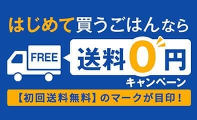 はじめて買うごはんなら送料0円キャンペーン【初回送料無料】のマークが目印