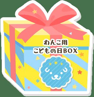 わんこペピイBOX