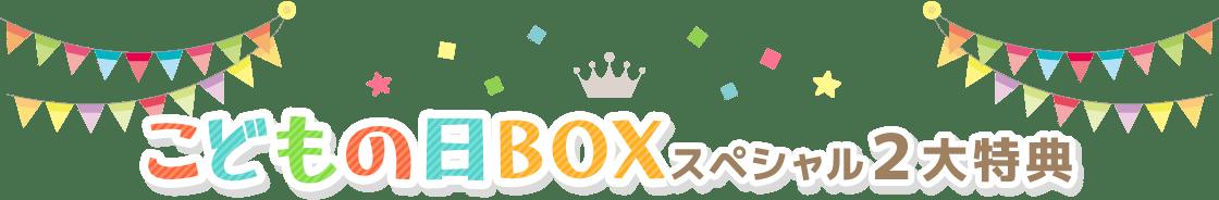 こどもの日BOXスペシャル2大特典