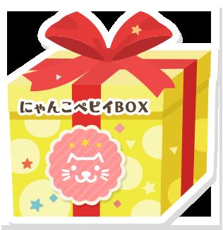 にゃんこペピイBOX