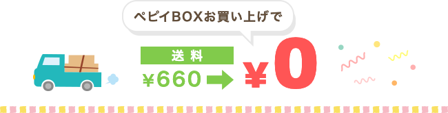ペピイBOXお買い上げで送料¥0