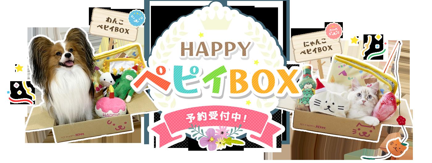 HAPPYペピイBOX