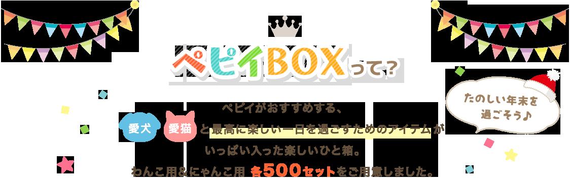 ペピイBOXって?