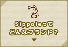 sippoleってどんなんブランド