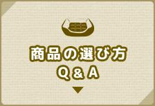 商品の選び方Q&A