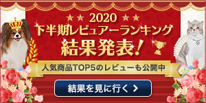 レビュー広場 2020年下半期ランキング結果発表