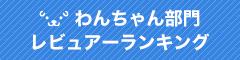 わんちゃん部門レビュアーランキング