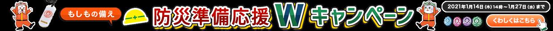 防災Wキャンペーン(リアルガチャ)