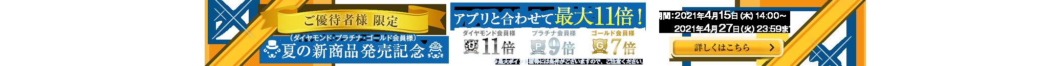 夏の新商品発売記念!ご優待様限定ポイントUP