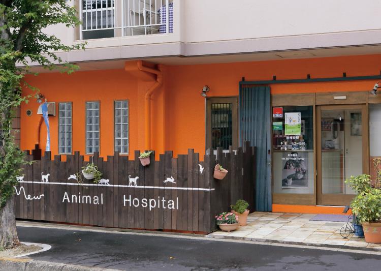 みゅう動物病院