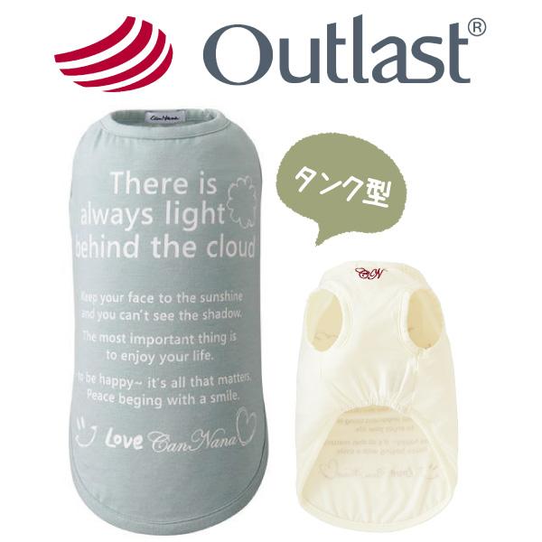 メッセージ適温Tシャツは1年中快適な温度を保つ素材・アウトラストのウェア。