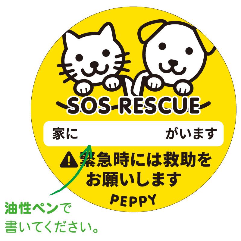不在時に犬猫の救助を求める防災ステッカー