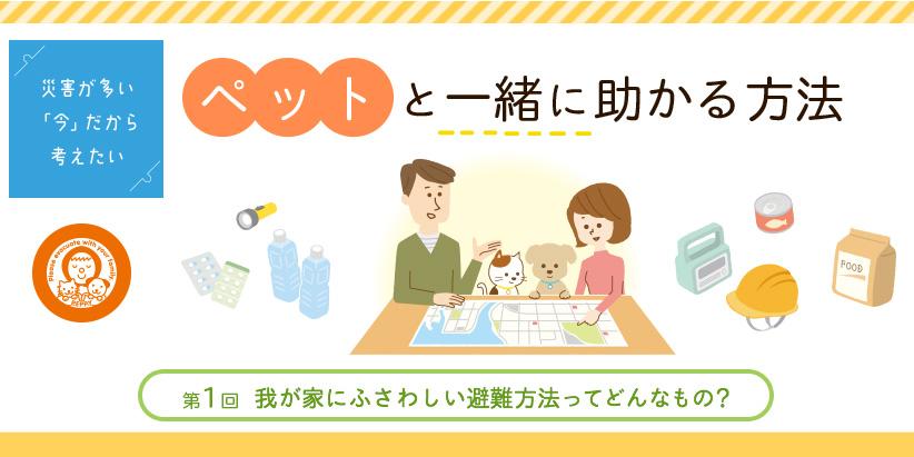 災害時、愛犬愛猫と一緒に助かる準備はできていますか?
