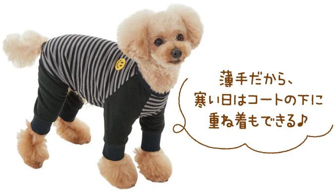 薄いのにしっかり暖かい日本製吸湿発熱ウェア
