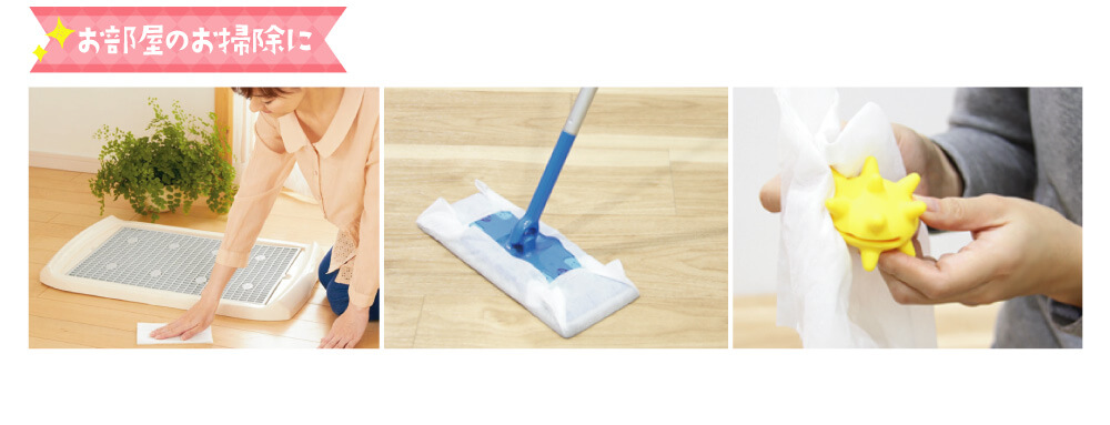 ケージ・トイレ・床・おもちゃなどの拭き掃除に