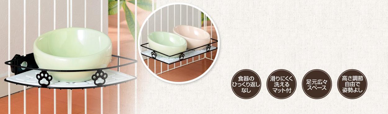 お水やフードをこぼしにくい食器台。グルメラック ブラック