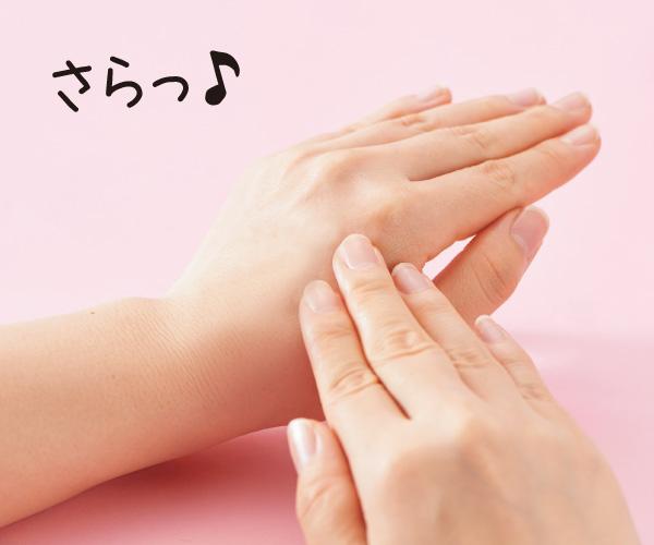 手肌に優しい成分で低刺激性。手肌がつっぱりません。
