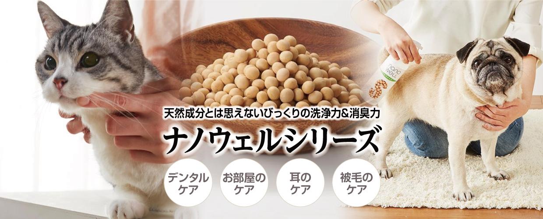 ナノウェルオーラルケアは大豆由来で体にやさしい!確かな安全性