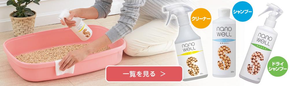 大豆パワーのケア・お掃除アイテム「ナノウェルシリーズ」はこちら!