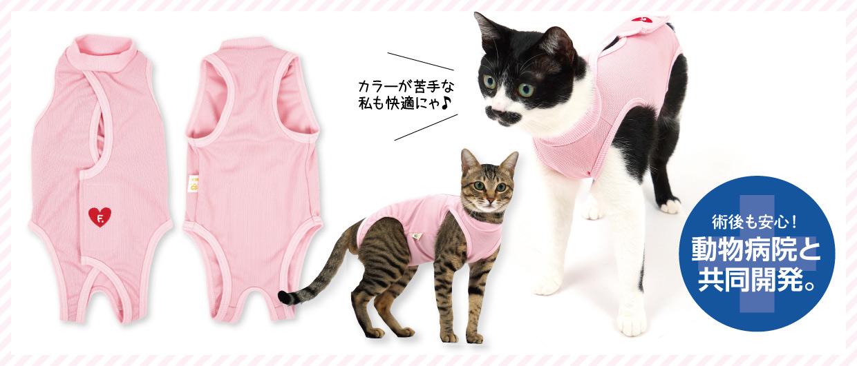 ストレスフリー設計で安心・快適!ハート刺繍猫用術後服エリザベスウエア