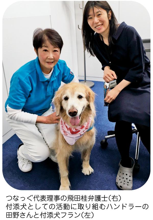 「付添犬」の全国的な発展を目指しています。
